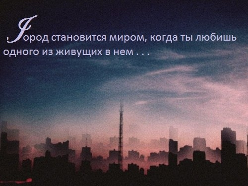 Наша планета: город мечты