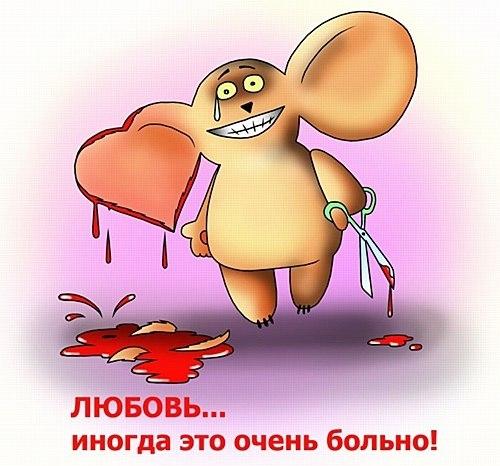 Юмор: Неразделённая любовь. Инструкция по страданию.